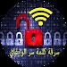 Download سرقة كلمة سر الويفي Prank 8.1.0 APK