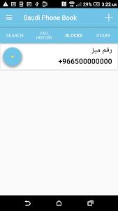 Download دليل المتصل السعودي - saudi caller id 1.0.21 APK