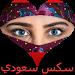 Download سكس سعودي بدون نت 1.5 APK