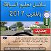 Download سلاسل إختبار سياقة المغرب 2017 2.3 APK