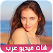 Download شات بنات عرب بالفيديو joke 2.2 APK