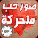 Download صور حب متحركة GIF 1.8 APK