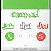 Download غير صوتك أثناء المكالمة Prank 1.1 APK