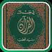 Download في ظلال القرآن 9.0.0.5 APK