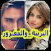 Download قصص مغربية : البريئة و المغرور 9.2 APK
