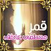 Download قمر سيدنا النبى - مصطفى عاطف 6.0 APK