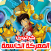 Download كرتون المعركة الحاسمة Egyxos - رسوم متحركة بالعربي 1.6 APK