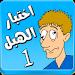Download لعبة اختبار الهبل 1 1.1.22 APK
