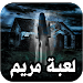 Download لعبة مريم الاصلية 1.1.2 APK