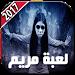 Download لعبة مريم المرعبة 1.5 APK
