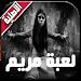 Download لعبة مريم - Mariam 2 1.0 APK
