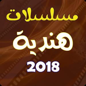 Download مسلسلات هندية 2018 2.0 APK