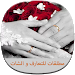 Download مطلقات للتعارف -Simulator 1.0 APK