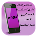 Download معرفة الهاتف اصلي او مزيف 1.0 APK