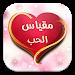 Download مقياس الحب 1.4 APK