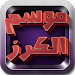 Download موسم الكرز 1.0 APK