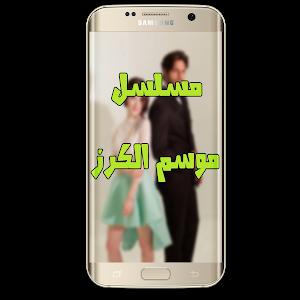 screenshot of موسم الكرز version 1.0
