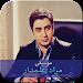 Download موسيقى وادي الذئاب : مراد علمدار 1.2 APK