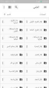 Download نتائج الامتحانات الوزارية 2018 5.2.2 APK