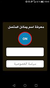 Download نطق و معرفة اسم المتصل من رقمه 1.0 APK