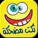 Download نكت مغربية مضحكة (بدون انترنت) nokattem6.0 APK