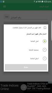 Download تروكولر المصري - Egypt Caller ID & Block 4.0.3 APK