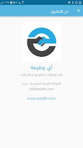 screenshot of وظائف السعودية - اي وظيفة version 1.0