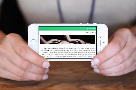 Download يوميات مدلكة عاهرة 2 APK