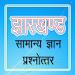 Download Jharkhand GK झारखंड GK JHA.1 APK