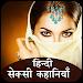 हिंदी सेक्सी कहानिया