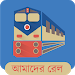 Amader Rail (আমাদের রেল)