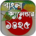 Download বাংলা ক্যালেন্ডার ১৪২৫ - ১৪২৬ 2.7 APK