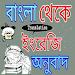 Download বাংলা থেকে ইংরেজি অনুবাদ 14.0 APK