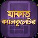 Download যাকাত ক্যালকুলেটর Zakat Calculator 4.1 APK