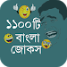 Download ১১০০টি বাংলা জোকস 1.8 APK