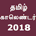 Download Tamil Calendar 2018 with Rasi  APK