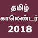 Tamil Calendar 2018 with Rasi