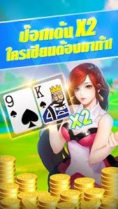 Download ป๊อกเด้ง - ชิงเจ้า 1.1.8 APK