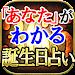 """Download """"あなた""""がわかる◇365誕生日占い  1.0.0 APK"""