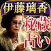 Download 【秘蔵占い】占い界の裏参謀・伊藤璃香 1.0.0 APK