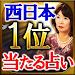 Download 【西日本1位獲得】本気で当たる占い「下関の母」 1.2.0 APK