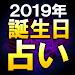 Download 【2019年誕生日占い】タロティスト◆マダム叶リ奈 1.0.0 APK
