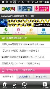 Download お金が貯まるモッピーアプリ★ 1.1.0 APK