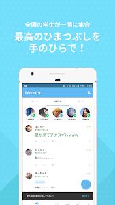 Download ひま部 - 学生チャットコミュニティ!中学生・高校生・大学生限定トークアプリ 10.10.0 APK