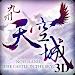 Download 九州天空城3D--御天戰魂 1.2.5 APK
