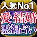 Download 人気NO.1◆愛・結婚≪霊視占い≫天河りんご 1.0.0 APK