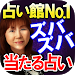 "Download 占い館/指名NO.1【占い師 藩""昭子】ドンズバ的中占い 1.0.0 APK"