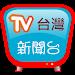 Download 台灣新聞台,支援各大新聞 2018.09 APK