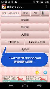 Download 懸賞チャンス〜毎日更新される無料の懸賞情報に簡単応募! 1.7 APK