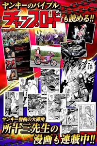 Download 暴走列伝 単車の虎 2.0.40 APK